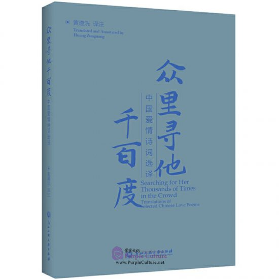 Searching for Her Thousands of Times in the Crowd - Translations of Selected Chinese Love Poems - Click Image to Close