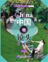 China Focus: Chinese Audiovisual-Speaking Course Intermediate Level (I) Family