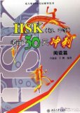 Sprint Before 30 Days of HSK Test: Reading (Intermediate & Advanced)
