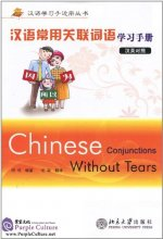 Chinese Conjunctions Without Tears