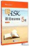 An Intensive Guide to the New HSK Test - Instruction and Practice on Grammar Level 5