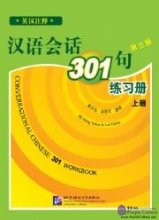 Conversational Chinese 301 Vol.1 (3rd English edition) - Workbook