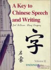 A Key to Chinese Speech and Writing II (with MP3)