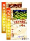 Chinese Listening Course (Revised Edition) Grade 1 vol.2(with Study Reference, 1 MP3)