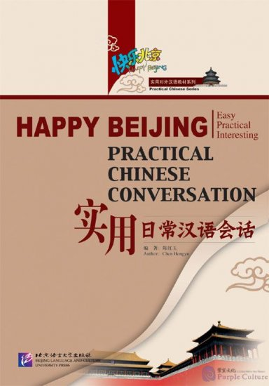 Happpy Beijing: Practical Chinese Conversation (2Books + 3DVDs + 4CDs) - Click Image to Close