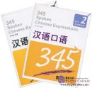 345 Spoken Chinese Expressions Vol 2 - 2 books with 1 MP3