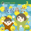 Smartcat Graded Chinese Readers (For Kids): I Am Very Happy (Level 3, Book 3)