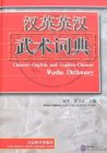 Chinese-English and English-Chinese Wushu Dictionary