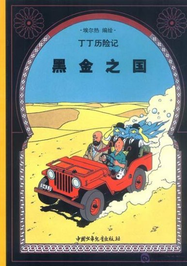 The Adventures of Tintin: Land of Black Gold (Chinese Edition) - Click Image to Close