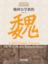 CHINESE CALLIGRAPHY TEACH-YOURSELF SERIES: A Self-Study Course in Wei Stone Inscriptions