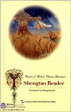 Classics of Modern Chinese Literature: A Ye Shengtao Reader