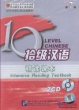 Ten Level Chinese (Level 7): Intensive Reading Textbook CD2
