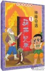Stories of Chinese Classic Cartoon: Calabash Brothers (4 Books)
