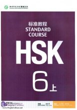 HSK Standard Course 6A (with audios)