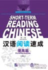 Short-Term Reading Chinese (2nd Edition): Pre-Intermediate