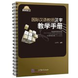 Handbook on Characters Teaching for International Chinese Teachers