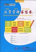 Exercise Book for Writing Building Blocks