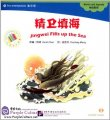 Pre-intermediate: Myths and legends: Jingwei Fills Up the Sea (CD-Rom included)