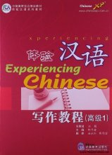 Experiencing Chinese: Writing Book (Advanced 1)
