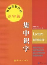 Lecture intensive ( Chinese - French ) Learn Mandarin