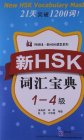 New HSK Vocabulary Master Level 1-4