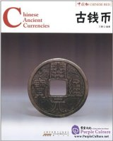 Chinese Red: Chinese Ancient Currencies