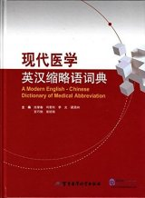 A Modern English-Chinese Dictionary of Medical Abbreviation