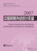 China Trade and External Economic Statistical Yearbook 2007