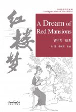 Abridged Chinese Classic Series: A Dream of Red Mansions