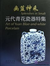 Splendors in Smalt: Art of Yuan Blue-and-white Porcelain
