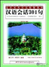 Conversational Chinese 301 (English edition) - Textbook