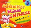 Monkey King Chinese: Preschool edition B
