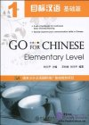 Go for Chinese: Elementary Level Vol 1