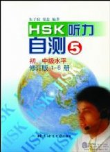 Test Yourself on HSK Listening Comprehension (Elementary and Intermediate) vol.5