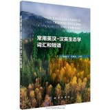 Common English-Chinese and Chinese-English Vocabularies and Phrases in Ecology
