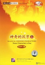 Magical Chinese Characters 1-Building Blocks for Learning Chinese Characters - Three Characters A Day (1 CD-Rom)