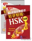An Intensive Guide to the New HSK Test - Instruction and Practice (Level 5) 2011 Edition