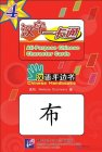 Chinese Handbooks: All-Purpose Chinese Character Cards vol. 4 + 1 MP3