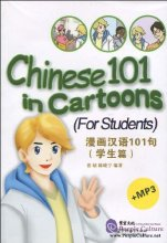 Chinese 101 in Cartoons: For Stuedents (w/MP3)