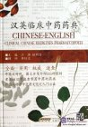 Chinese-English Clinical Chinese Medicines Pharmaucopoeia