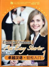 Excel in Chinese: An Easy Starter 1(with 1 MP3)