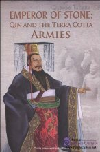 EMPEROR OF STONE:QIN AND THE TERRA COTTA ARMIES