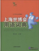 A Chinese-English-French Dictionary of Expo 2010