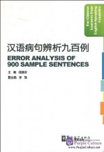 Error Analysis of 900 Sample Sentences-For Chinese Learners from English Speaking Countries
