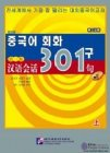 Conversational Chinese 301 (Korean Annotation) I (3rd Edition)