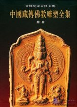 Complete Works of Chinese Arts: Complete Collection of Tibetan Buddhism Sculptures 4