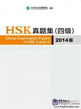 Official Examination Papers of HSK (Level 4) 2014