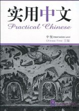 Practical Chinese Intermediate Level