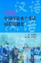 HSK (Chinese Standard Level Examination) Textpaper
