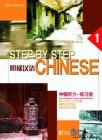 Step by Step Chinese - Intermediate Listening Workbook I(with MP3)